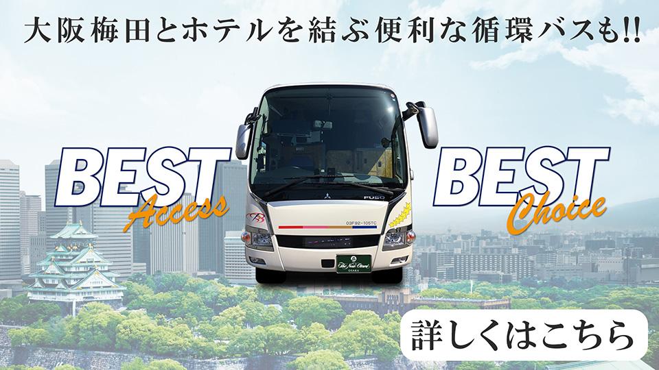 大阪・梅田とホテルを結ぶ便利な循環バスも!詳しくはこちら